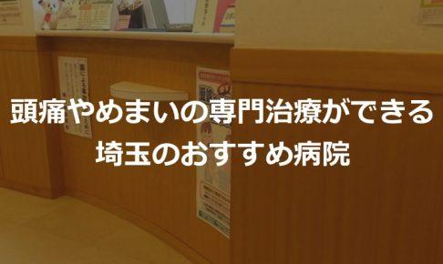 頭痛-めまい-病院-埼玉