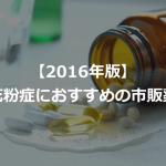 花粉症-薬-おすすめ-2016