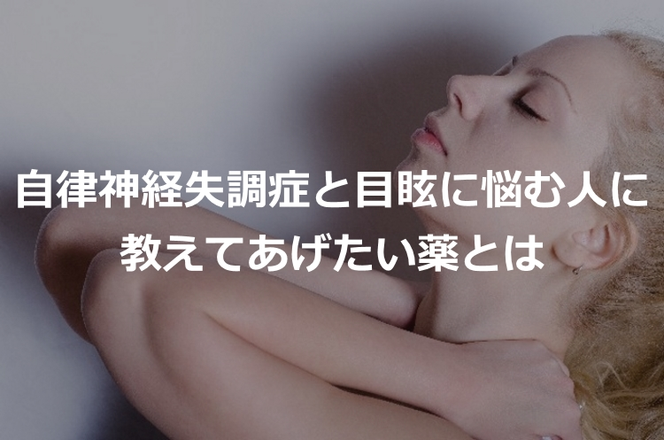 自律神経-目眩-薬