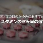 花粉症-目のかゆみ-飲み薬