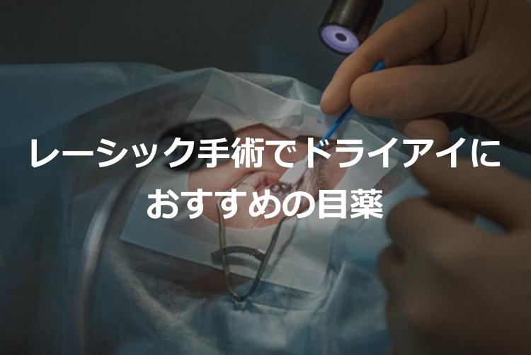 レーシック-ドライアイ-目薬-おすすめ