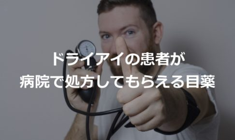ドライアイ-目薬-病院