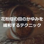 花粉症-目のかゆみ-目薬以外