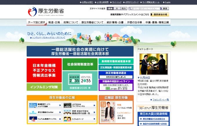 出典:mhlw.go.jp