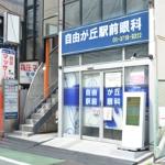 出典:ziyugaoka-eye.com