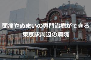 めまい-病院-東京駅