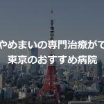 頭痛-めまい-病院-東京