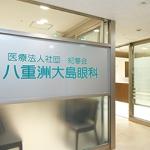 出典:yaesuoshima.com