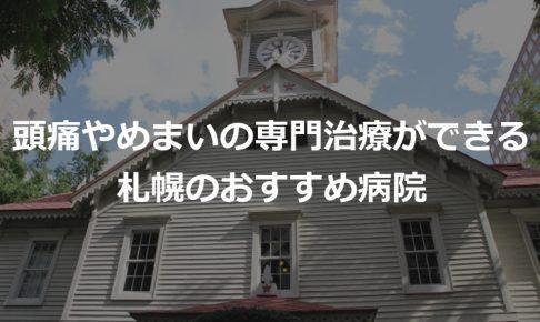 札幌-眩暈-病院