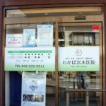 出典:wm-clinic.jp