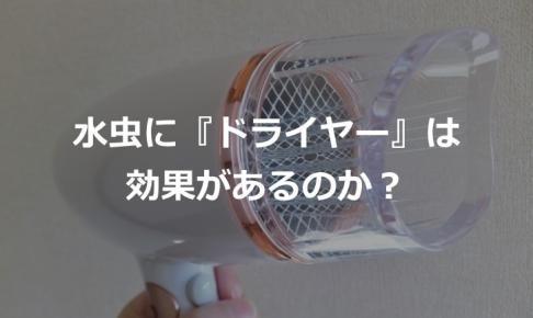 水虫菌を殺菌するのに『ドライヤーの熱』は水虫に効果ある?