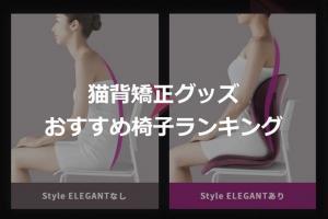 【猫背矯正グッズ】人気おすすめ椅子ランキング
