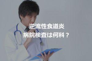 逆流性食堂炎_病院_何科