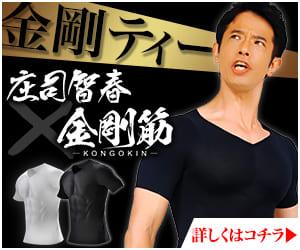 金剛筋シャツ