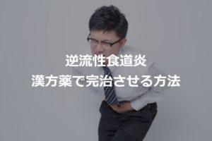 逆流性食堂炎_漢方完治