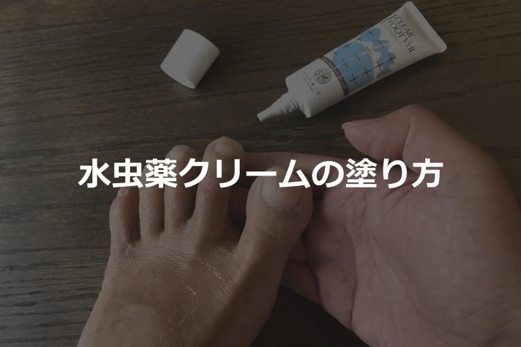 【水虫薬クリームの塗り方】正しいケアをしないと治らない