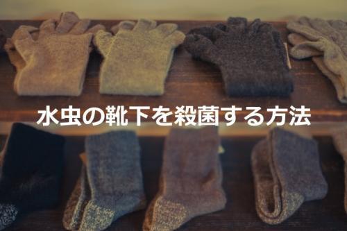 水虫の靴下を殺菌する方法