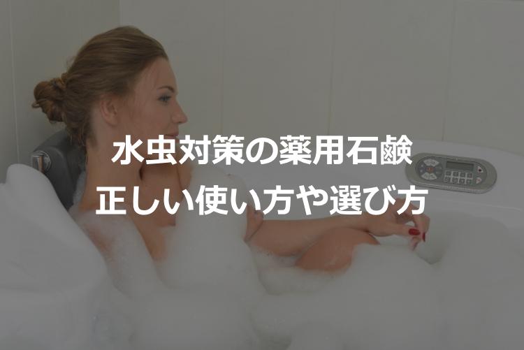 水虫石鹸おすすめ
