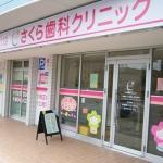 さくら歯科クリニック 横浜中田