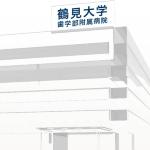 鶴見大学歯学部附属病院