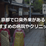 口臭外来京都