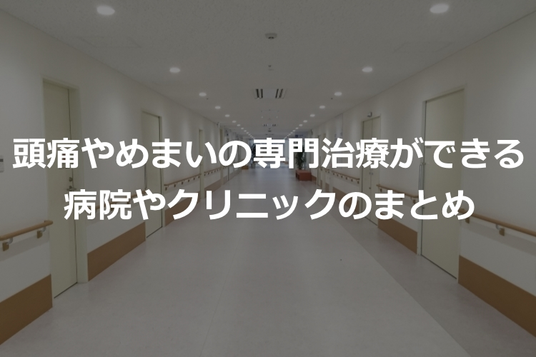 めまい-病院