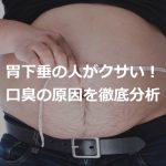 胃下垂の人が口が臭い理由