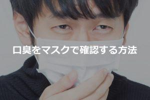 口臭をマスクで確認する方法