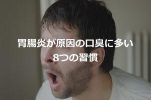 胃腸炎が原因の口臭に多い8つの習慣