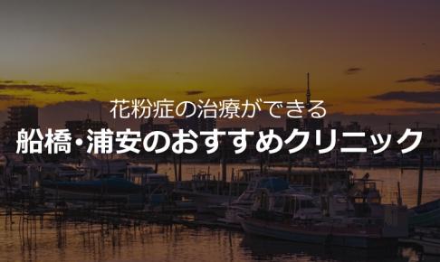 船橋・浦安のおすすめクリニック