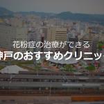 神戸のおすすめクリニック