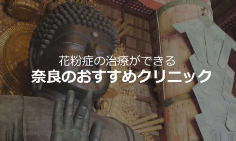 奈良のおすすめクリニック