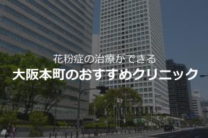 大阪本町のおすすめクリニック