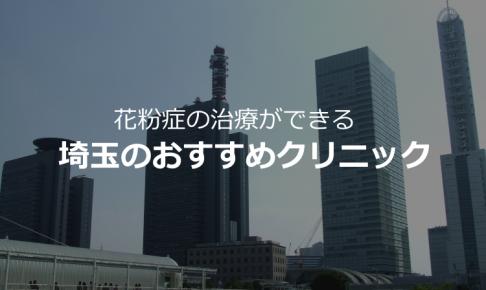 花粉症埼玉おすすめクリニック