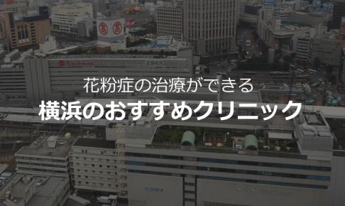 花粉症横浜のおすすめクリニック