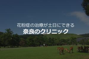 奈良のクリニック