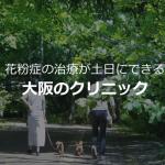 土日に治療できる大阪のクリニック