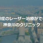 レーザー治療神奈川クリニック