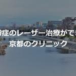 レーザー治療京都クリニック
