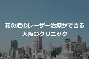 レーザー治療大阪クリニック
