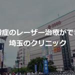 レーザー治療埼玉クリニック
