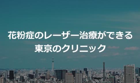 レーザー治療東京クリニック