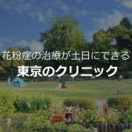 土日に治療できる東京のクリニック