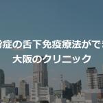 舌下免疫療法大阪クリニック