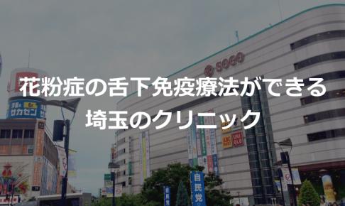 舌下免疫療法埼玉クリニック