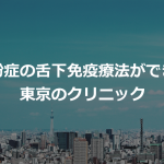 舌下免疫療法東京クリニック