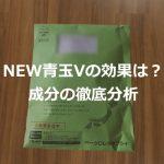 new青玉v成分分析