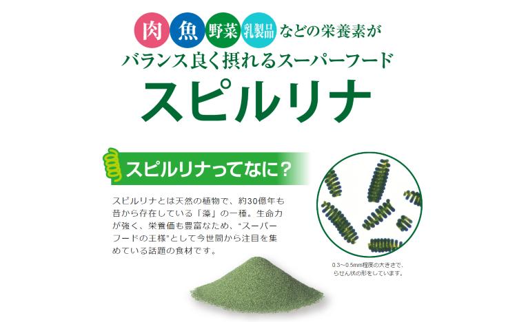藻のすごい青汁成分