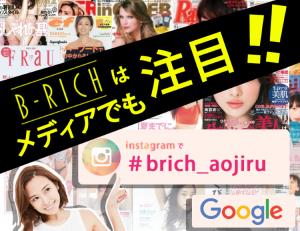 美リッチ青汁評判