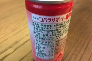 コバラサポート難消化性デキストリン